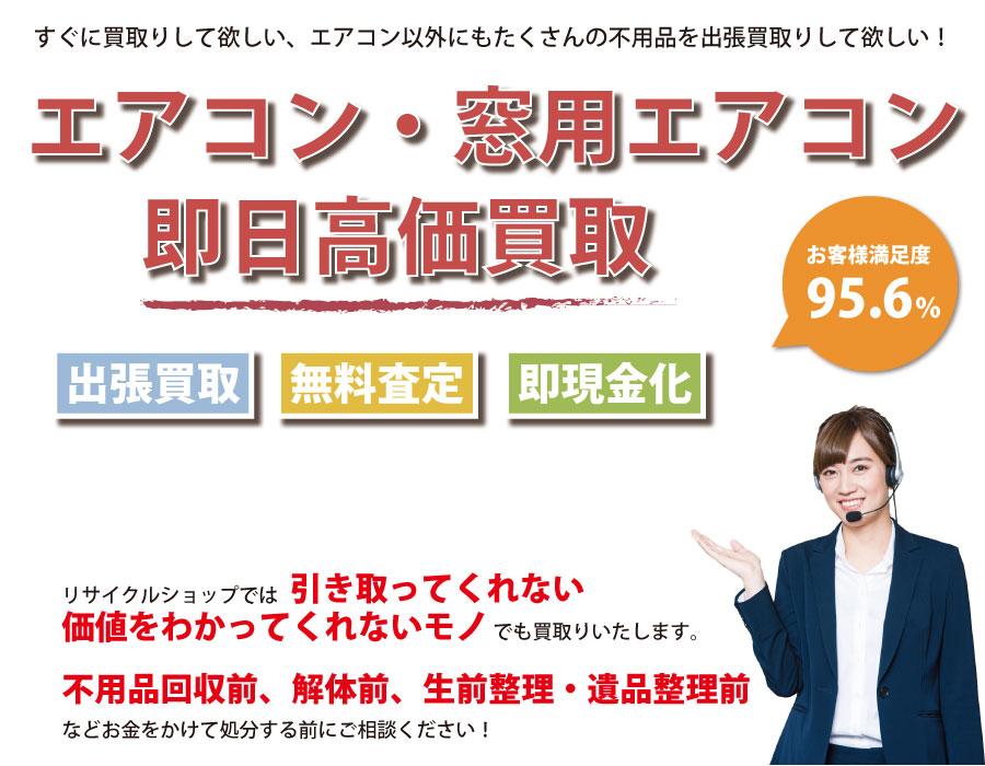 滋賀県内でエアコン・窓用エアコンの即日出張買取りサービス・即現金化、処分まで対応いたします。