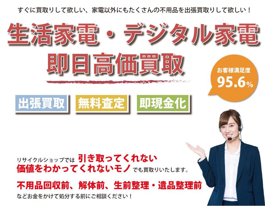 滋賀県内即日家電製品高価買取サービス。他社で断られた家電製品も喜んでお買取りします!