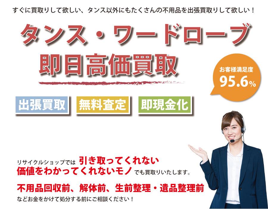 滋賀県内でタンス・ワードローブの即日出張買取りサービス・即現金化、処分まで対応いたします。