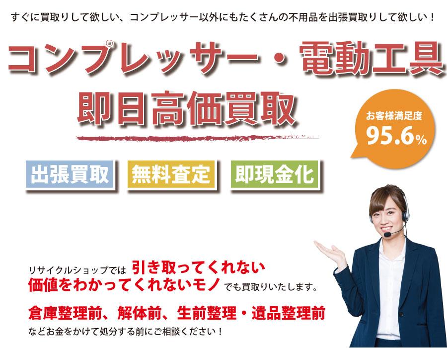 滋賀県内でコンプレッサーの即日出張買取りサービス・即現金化、処分まで対応いたします。