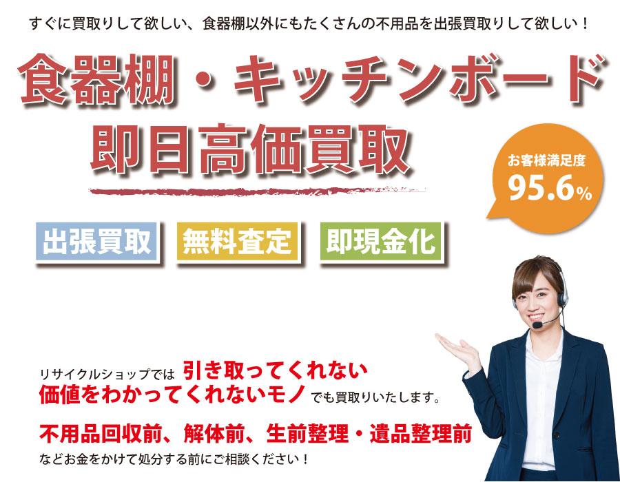 滋賀県内で食器棚の即日出張買取りサービス・即現金化、処分まで対応いたします。