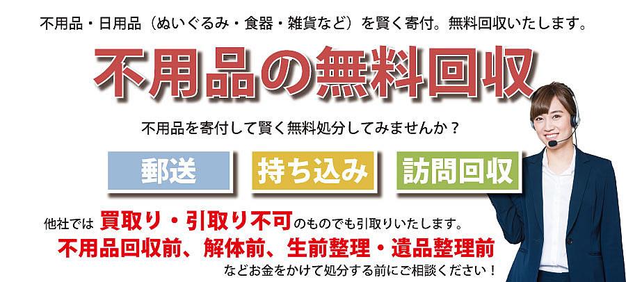 滋賀県内で不用品・日用品(ぬいぐるみ・食器・雑貨など)で寄付受付中。不用品無料回収・訪問回収可能。