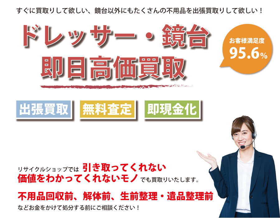滋賀県内でドレッサー・鏡台の即日出張買取りサービス・即現金化、処分まで対応いたします。