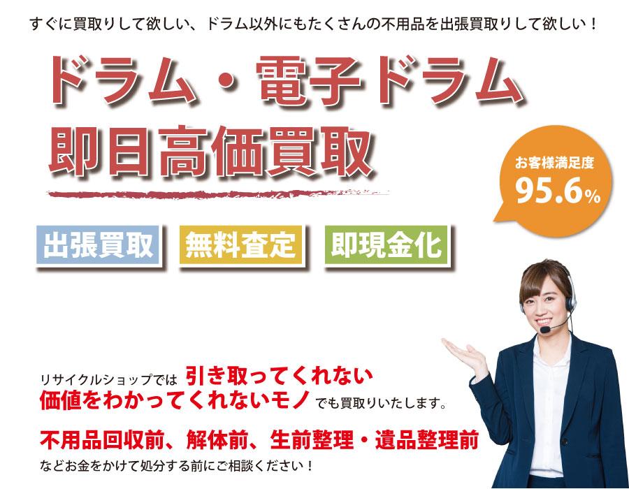滋賀県内でドラム・電子ドラムの即日出張買取りサービス・即現金化、処分まで対応いたします。