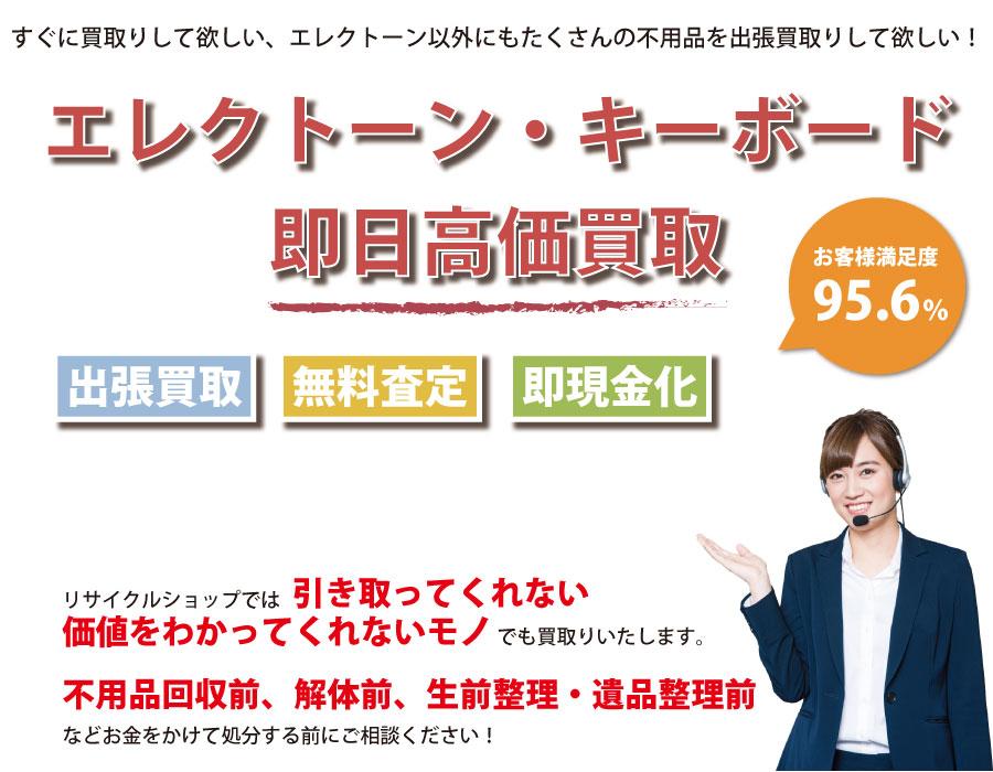 滋賀県内でエレクトーン・キーボードの即日出張買取りサービス・即現金化、処分まで対応いたします。