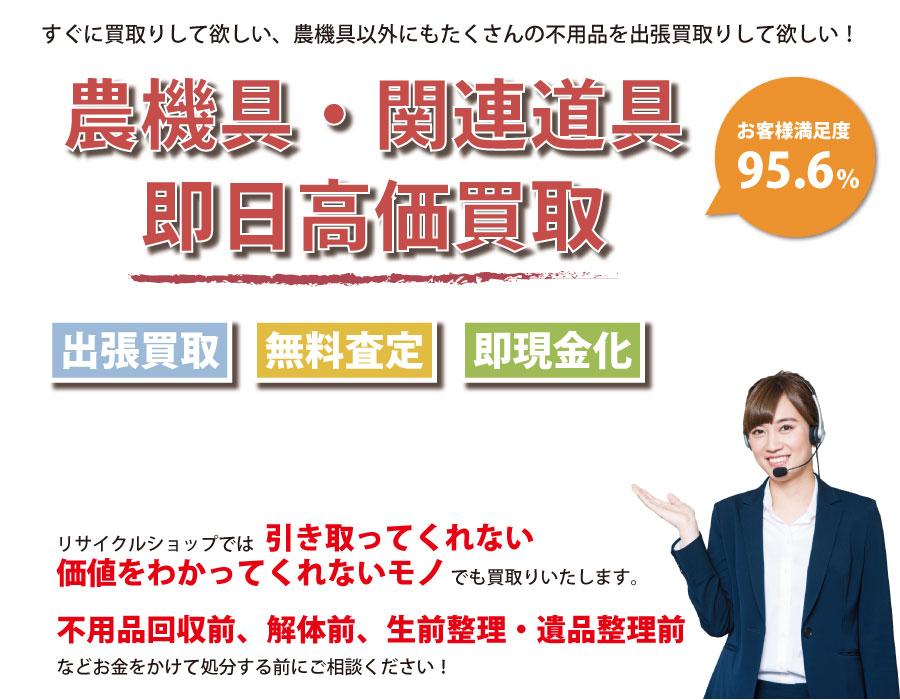 滋賀県内即日農機具高価買取サービス。他社で断られた農機具も喜んでお買取りします!