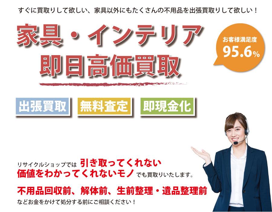 滋賀県内家具・インテリア即日高価買取サービス。他社で断られた家具も喜んでお買取りします!