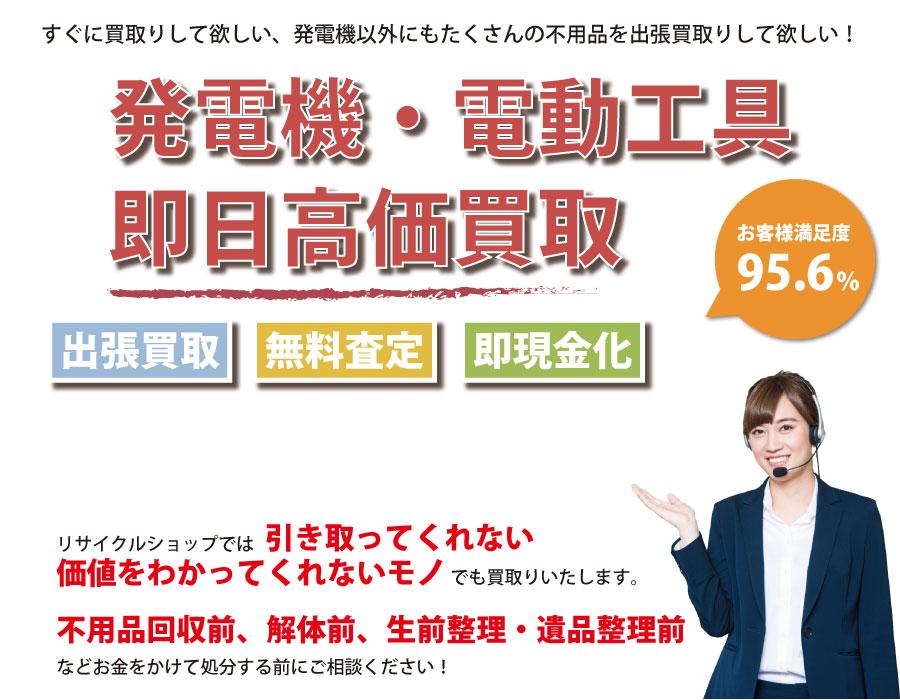 滋賀県内で発電機の即日出張買取りサービス・即現金化、処分まで対応いたします。