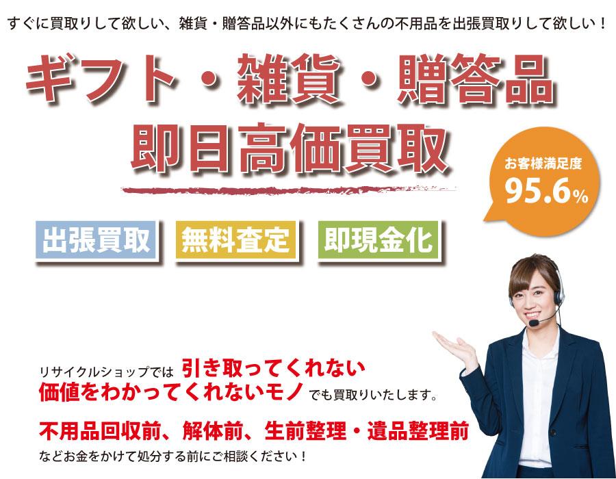 滋賀県内即日ギフト・生活雑貨・贈答品高価買取サービス。他社で断られたギフト・生活雑貨・贈答品も喜んでお買取りします!