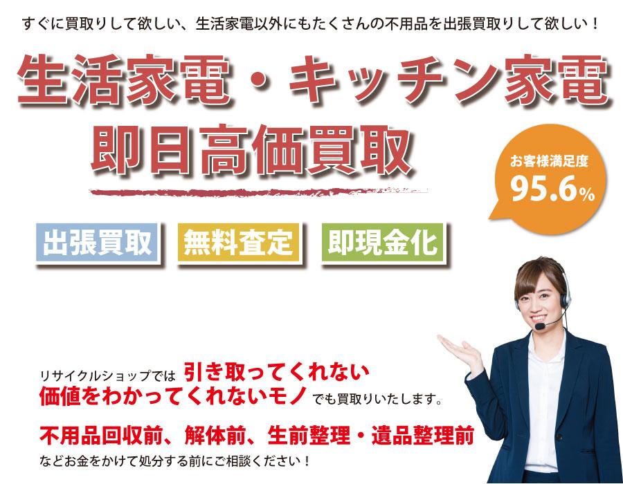 滋賀県内で生活家電の即日出張買取りサービス・即現金化、処分まで対応いたします。
