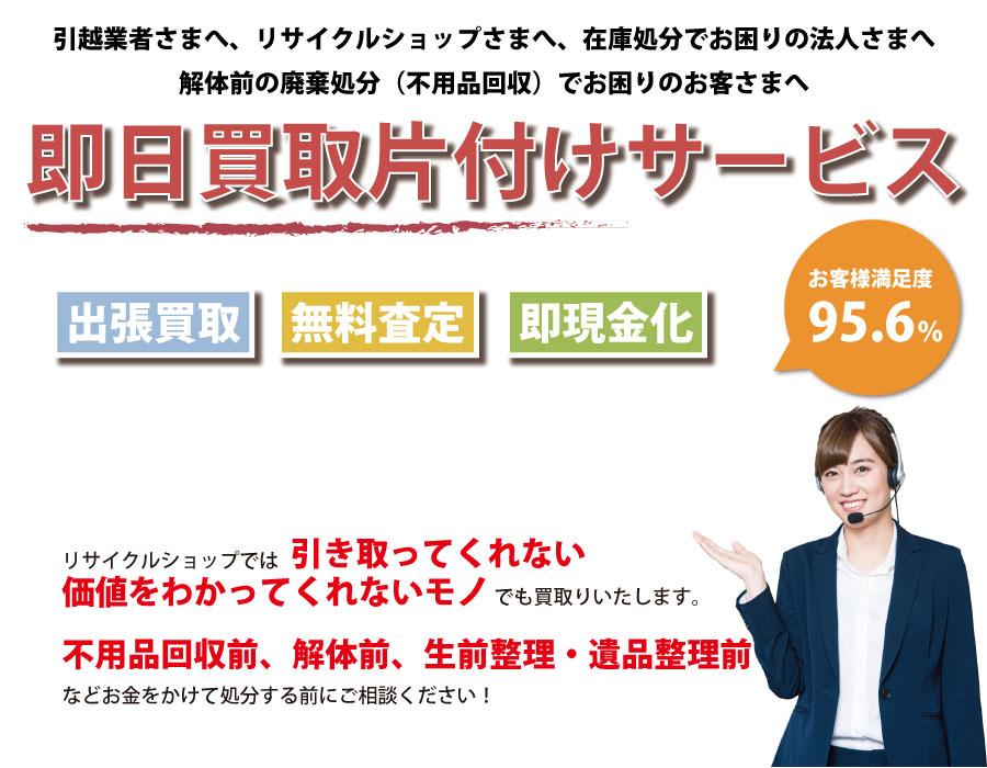 滋賀県内即日お引越し・解体前のお部屋お片付け!買取り~処分まで一貫して対応可能です!