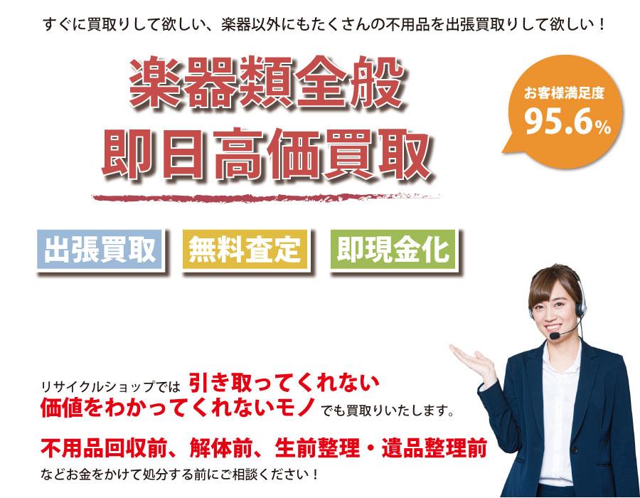 滋賀県内即日楽器高価買取サービス。他社で断られた楽器も喜んでお買取りします!