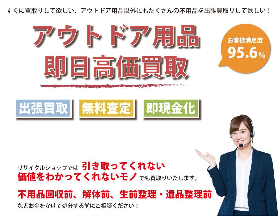 滋賀県内即日アウトドア用品高価買取サービス。他社で断られたアウトドア用品も喜んでお買取りします!
