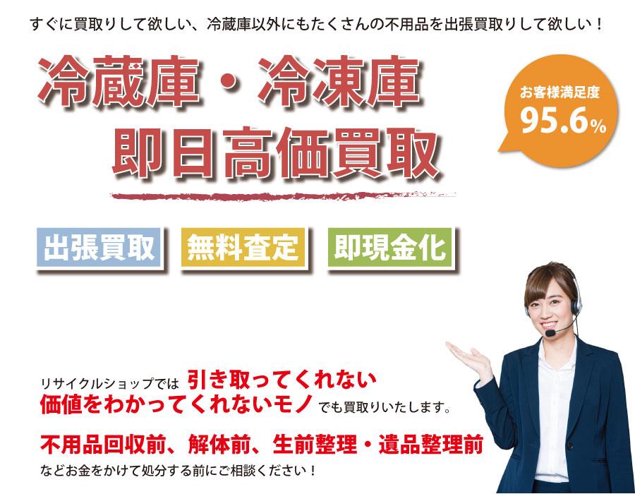 滋賀県内で冷蔵庫の即日出張買取りサービス・即現金化、処分まで対応いたします。