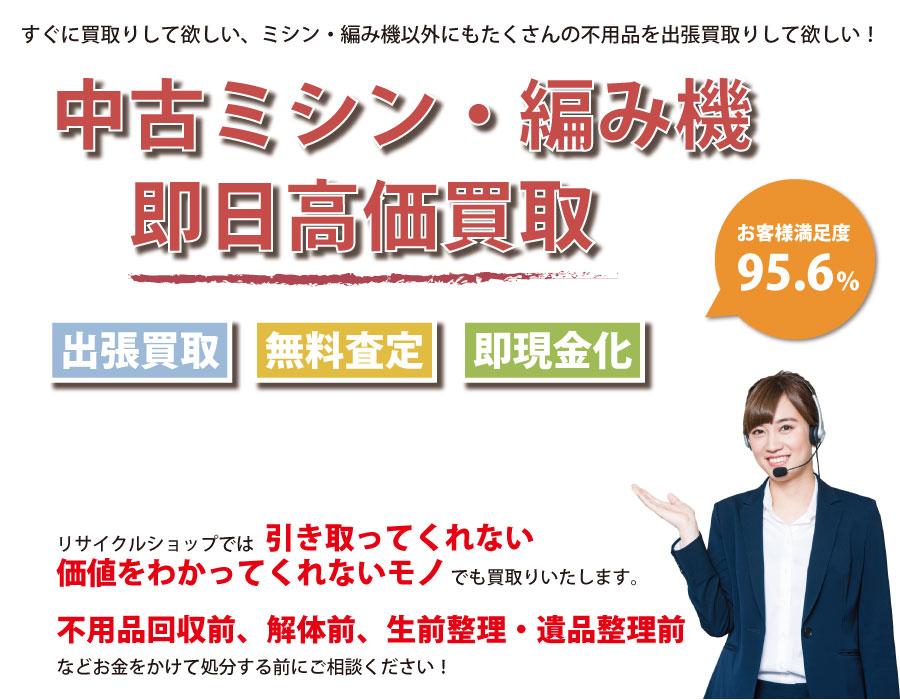 滋賀県内で中古ミシン・編み機の即日出張買取りサービス・即現金化、処分まで対応いたします。