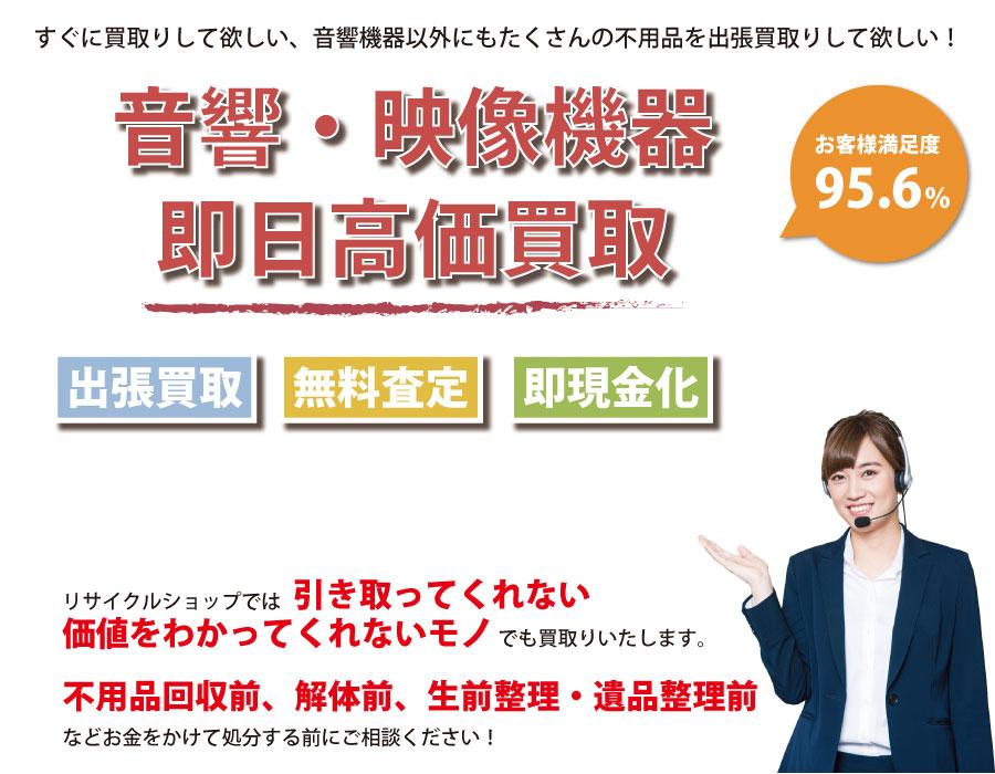 滋賀県内即日音響・映像機器高価買取サービス。他社で断られた音響・映像機器も喜んでお買取りします!