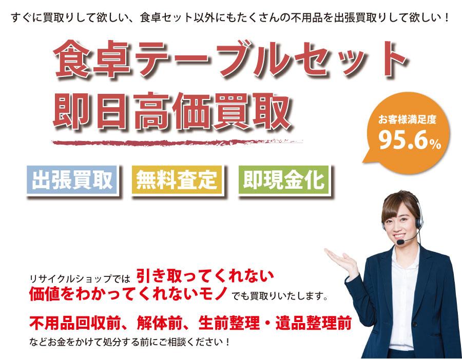 滋賀県内で食卓テーブル・椅子の即日出張買取りサービス・即現金化、処分まで対応いたします。