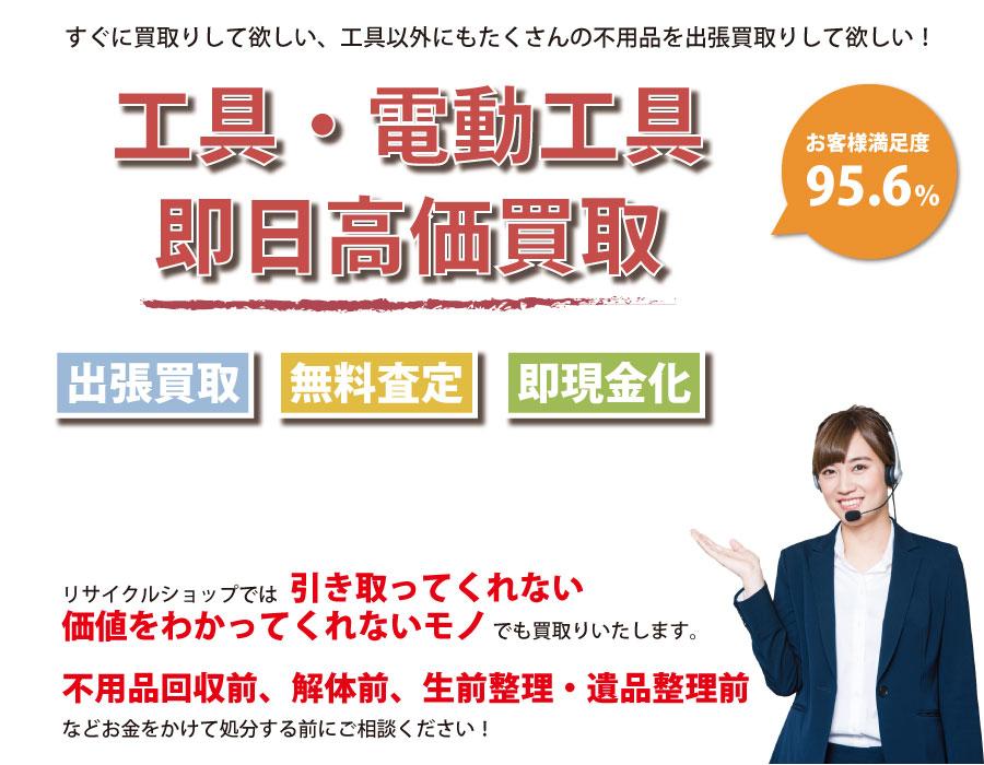 滋賀県内即日工具(ハンドツール・電動工具)高価買取サービス。他社で断られた工具も喜んでお買取りします!