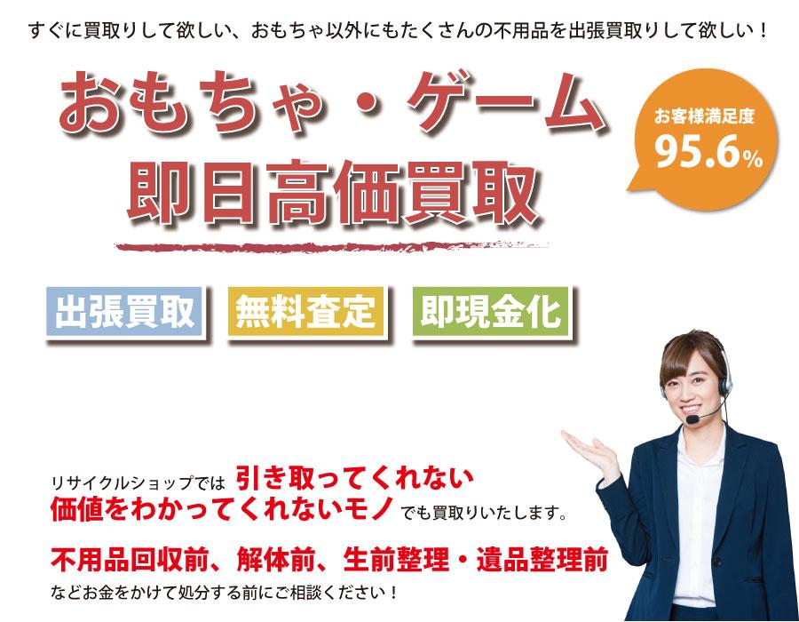 滋賀県内即日おもちゃ・ゲーム高価買取サービス。他社で断られたおもちゃも喜んでお買取りします!