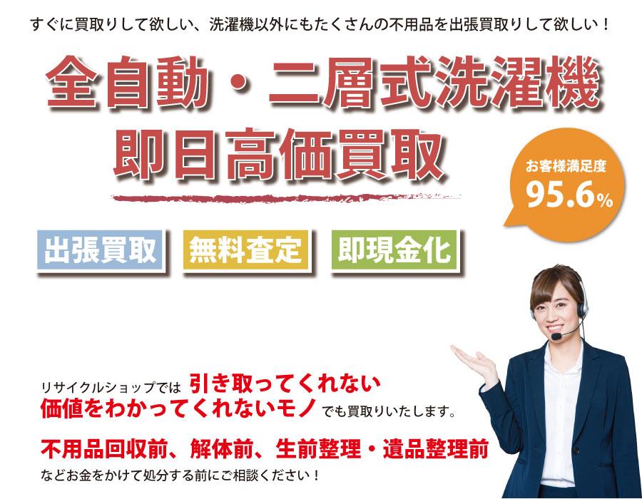 滋賀県内で洗濯機の即日出張買取りサービス・即現金化、処分まで対応いたします。