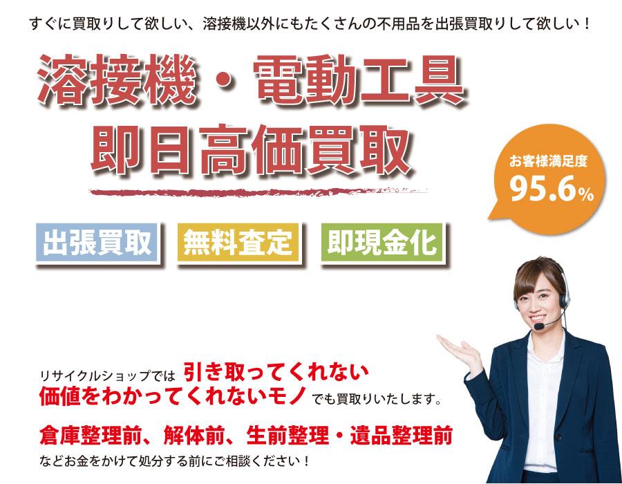 滋賀県内で溶接機の即日出張買取りサービス・即現金化、処分まで対応いたします。